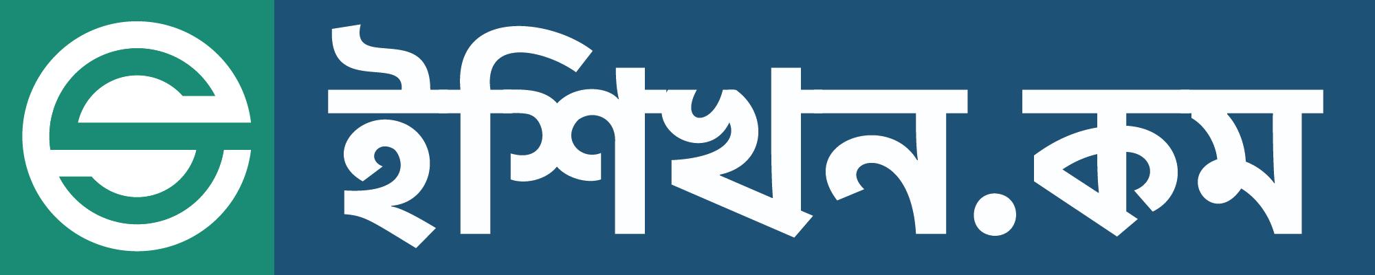 eShikhon.com - ইশিখন.কম